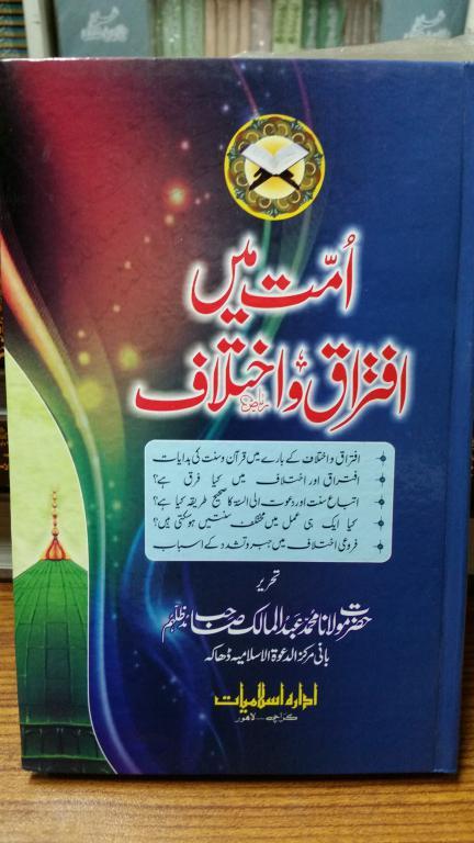 Umat Mein Iftraq O Ikhtlaf