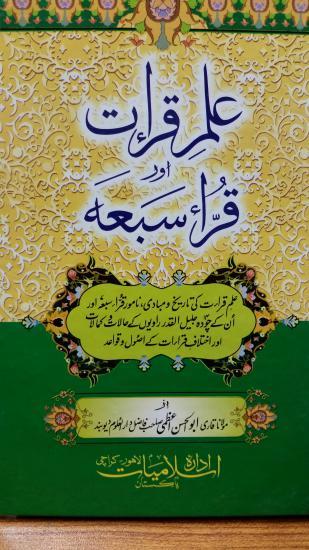 Ilm-e-Qirat