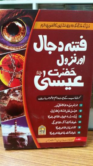 Fitna-e-Dajjal Aur Nazool-e-Hazrat Eesa