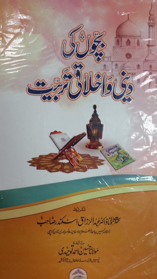 Bachon Ki Deeni Aur Ikhlaqi Tarbiyat
