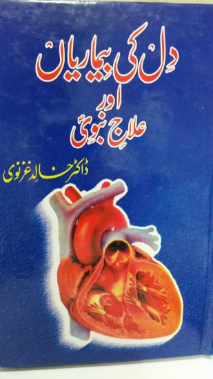 Dil Ki Beemarian Aur Ilaaj-e-Nabvi