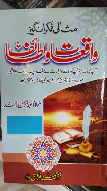 Misaali Fikr Angaiz Waqiat o Lataef