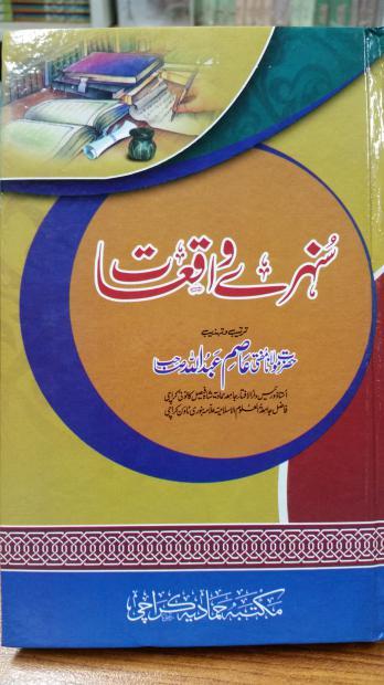 Sunahray Waqiat