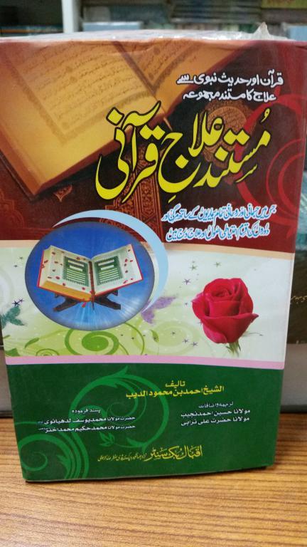 Mustanad Ilaj Qurani