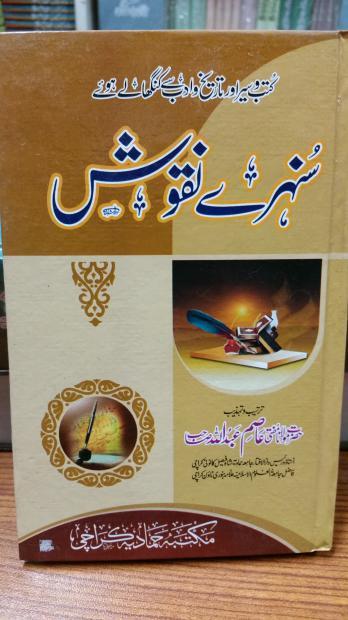Sunahray naqoosh