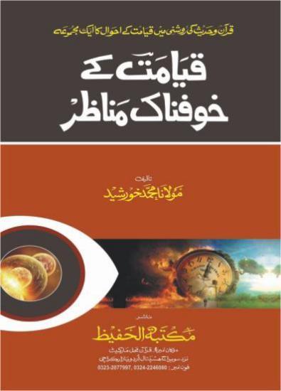 Qayamat Ke Khouf Nak Manazir