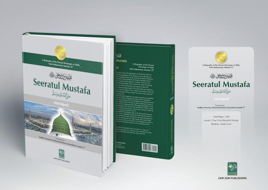 Seerat ul Mustafa (S.A.W.W)