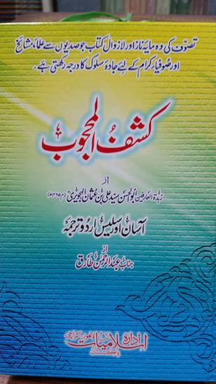 Kashaf Al Mahjob