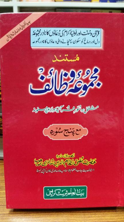 Mustanad Majmooa Wazaef