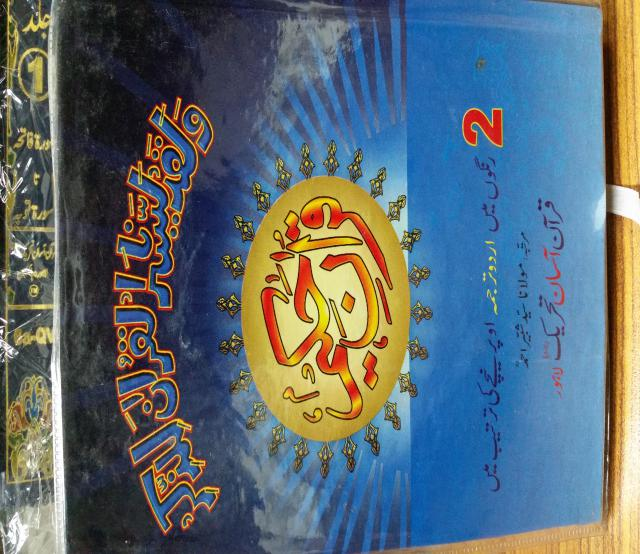 Quraan Hakeem Molana Syed Shabeer Ahmad