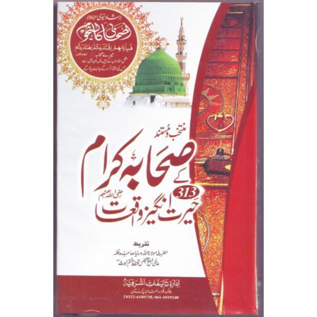 Sahaabah Karam Kay hairat angaiz waqiyaat