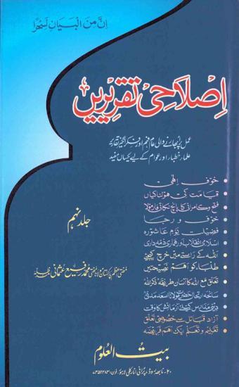 islaahi Taqreerain (vol-10)
