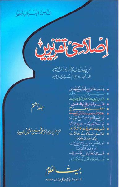 Islahi Taqreraen Vol- 10 full set