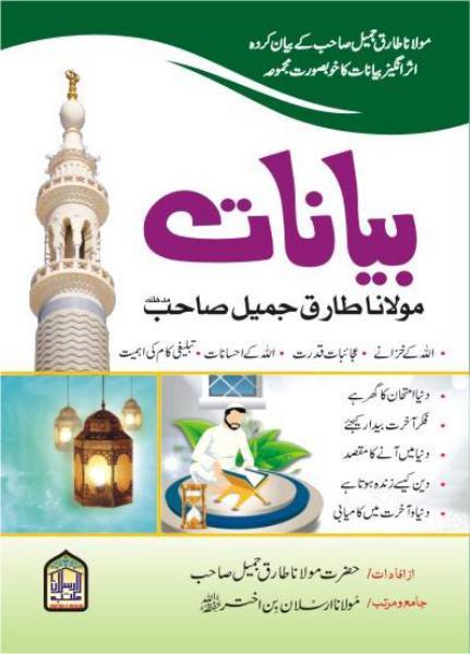 Bianat Maulana Tariq Jameel