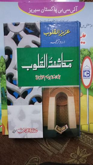 Makashaufta Al Quloob