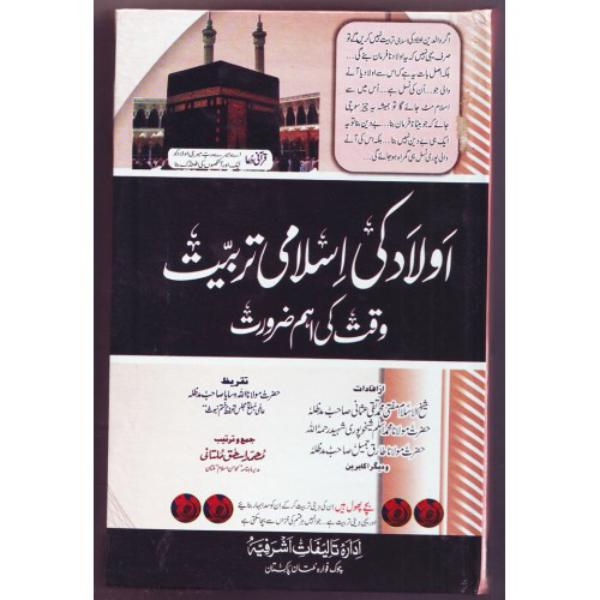 Aulad ki Islami Tarbeat -Waqat Ki Aeham Zarorat