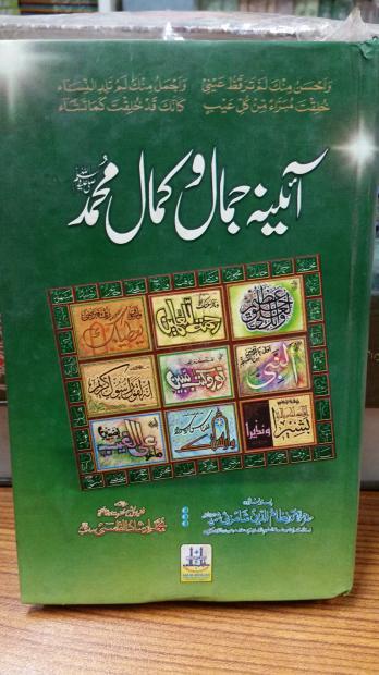 Aeena Jamal O Kamal Muhammad SAW