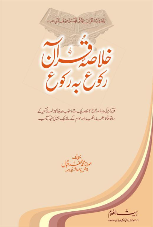 Khulasa - E - Quran Ruku Ba Ruku
