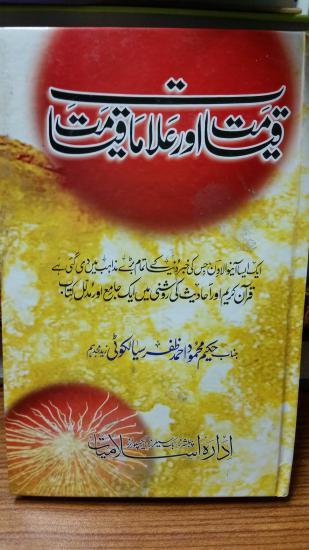 Qayamat Aur Alamaat-e-Qayamat