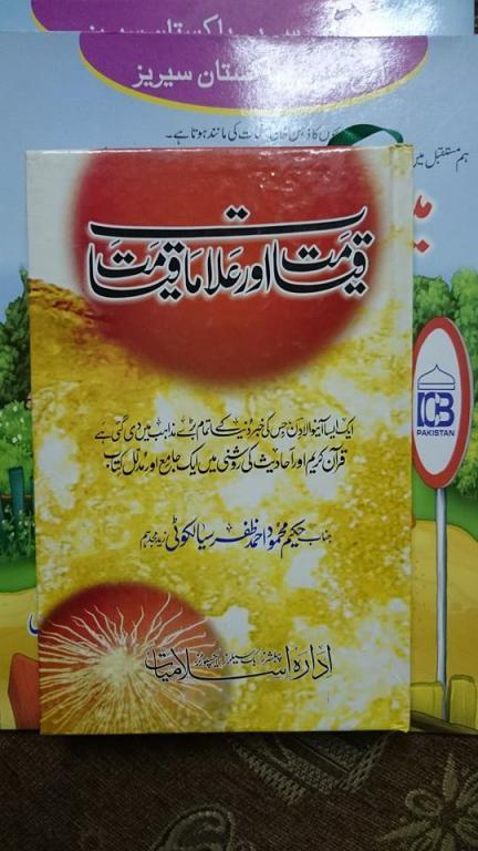 Qiamat Aur Alamiat