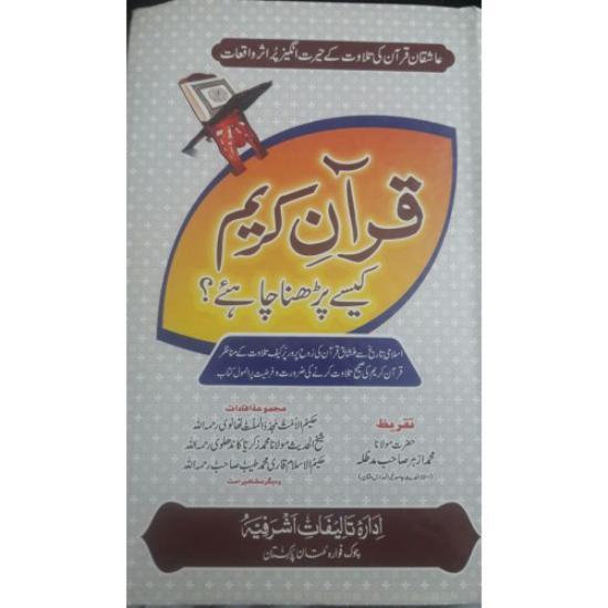 Quran kareem kaise parhna chahiye?