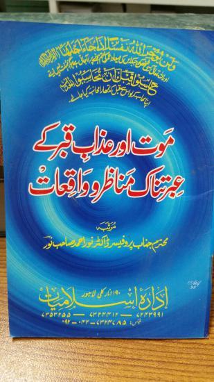 Maut aur Azaab (Qabar ke ibratnak manazir o wakiyat)