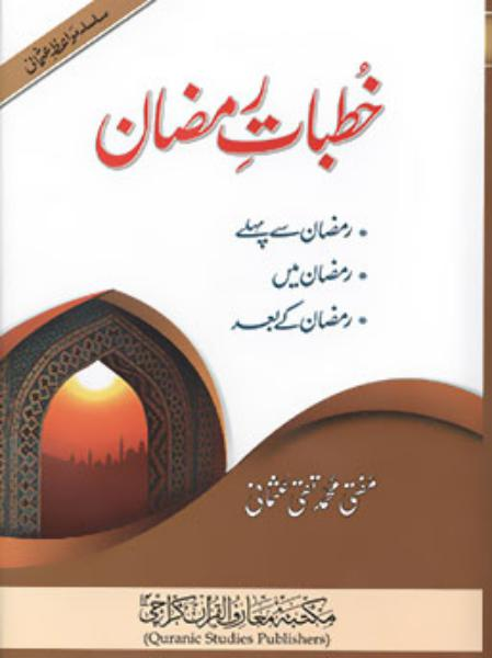 Khutbat E Ramzan