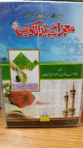 Maujzaat E Syed Ul Qawaaneen