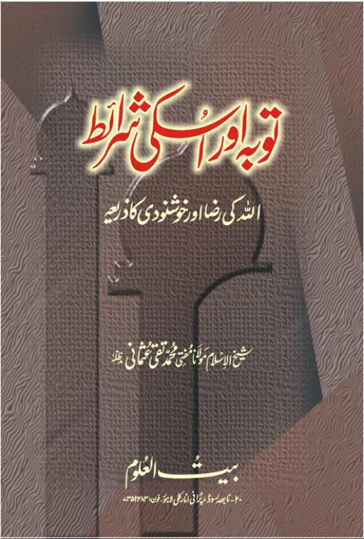 Tauba Aur Uski Sharait