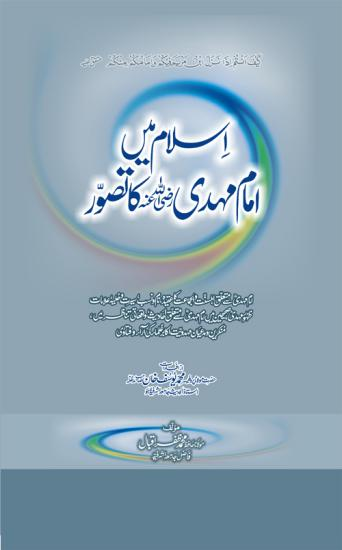 Islam Me Imaam Mehdi(R.A) Ka Tasawar