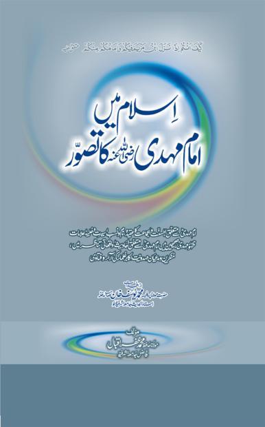 Islam may Imam Mehdi(R.A) ka Tasawwur