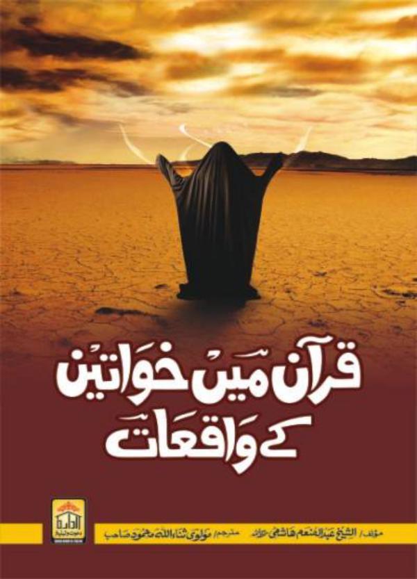 Quran Mein Khawateen Kay Waqiat