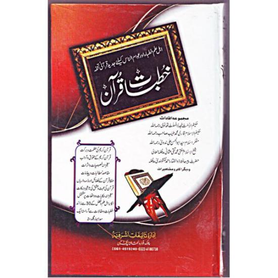 Khutbaat Quran