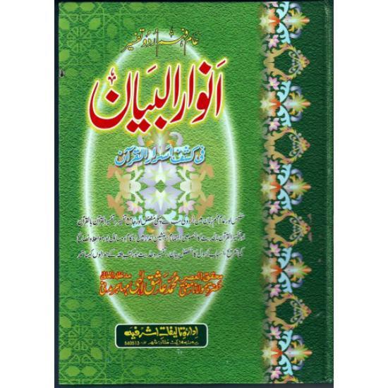 Anwaar Ul Bayaan vol-6