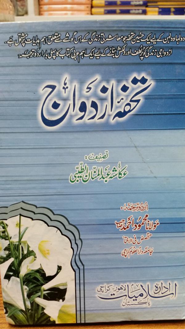 Tuhfa-E-Azdawaj