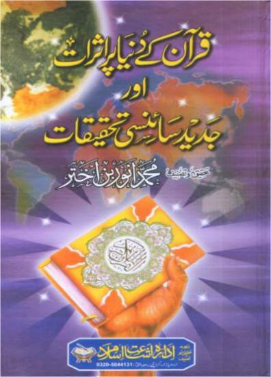 Quran ke diniya pe asraat