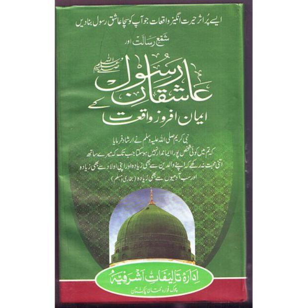 Ashiqaan e Rasool k Imaan Afroz Waqiat