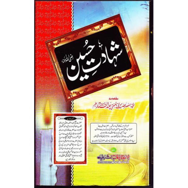 Shahaadat e Hussain A.S