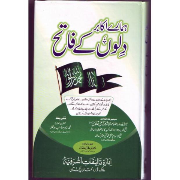Hmaray Akabar: Dilo k Fateh