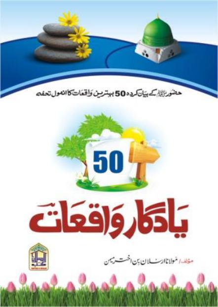 50 Yaadgar Waqiat