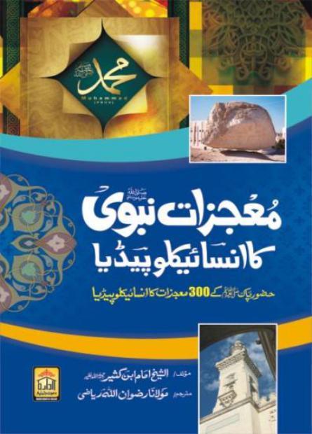 Maujazaat E Nabvi ka Encyclopedia