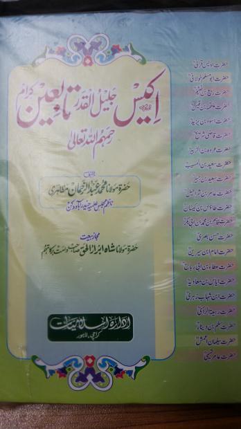 21 Jaleel ul Qadar Tabaeen Kalam
