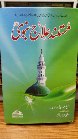 Mustanad Ilaaj-e-Nabvi