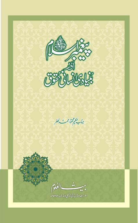 Paighambae E Islam Or Bunyadi Insani Haqooq