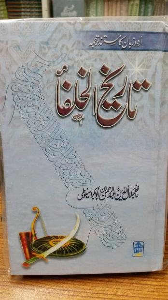 Tareekh E Khulafa