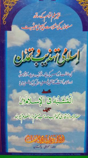 Islami Tarbiyyat o Tamaddun