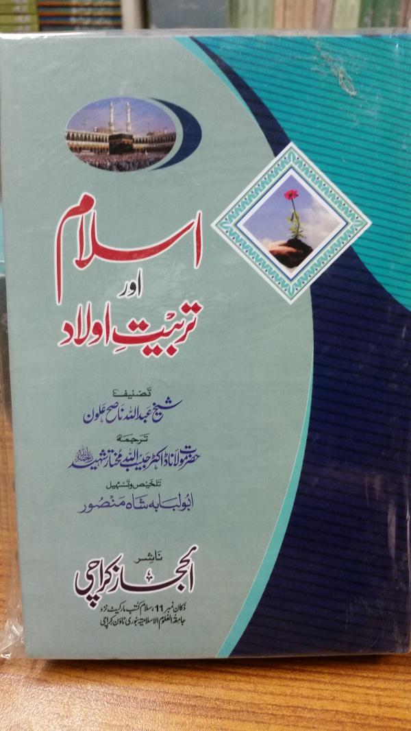 Islam Or Tarbeat-E-Aulad
