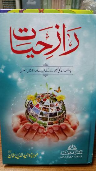 Raaz-e-Hayaat