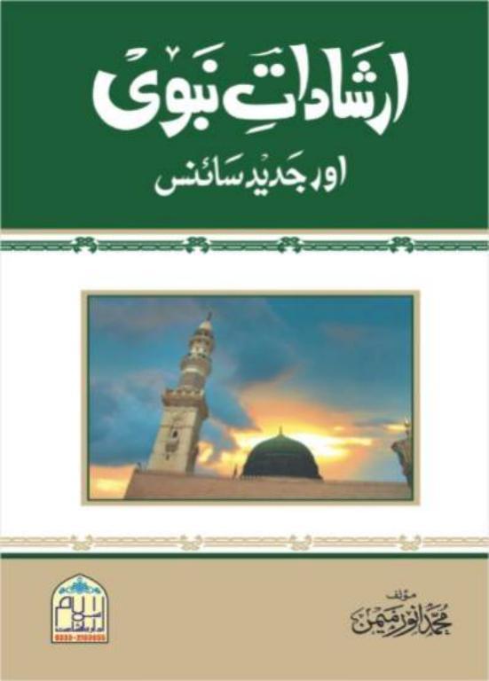 Irshadat - E -Nabwi (S.A.W)