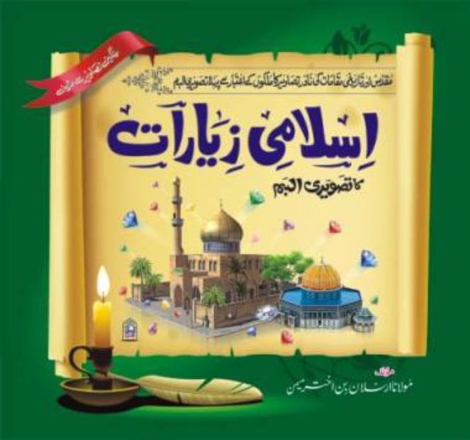 Islami Ziarat